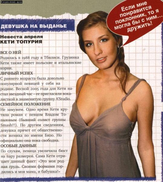 porno-s-keti-topuriya